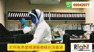 RIGHT ACTION 正業 緊急消毒服務 灣仔區寫字樓職員確診 專業消毒方案