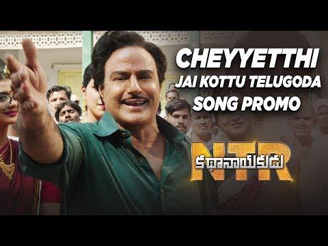Cheyyetthi Jai Kottu Telugoda Song Promo - NTR Kathanayakudu - Nandamuri Balakrishna | Vidya Balan