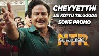 Telugutimes.net Cheyyetthi Jai Kottu Telugoda Song Promo