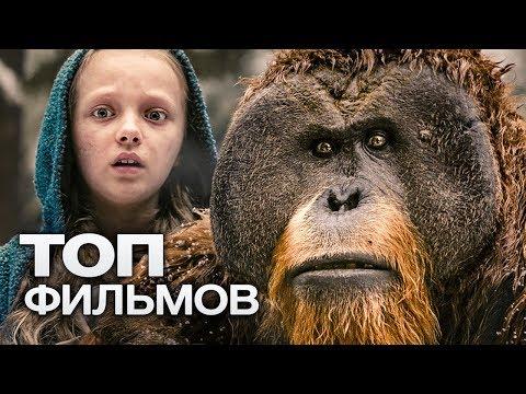 10 ЛУЧШИХ ФАНТАСТИЧЕСКИХ ФИЛЬМОВ (2017)