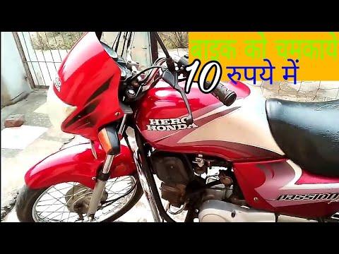 Bike kaise chamkaye   बाइक चमकाये नई जैसा मात्र 10 रुपये में   ss tech knowledge