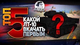 ✮ТОП-5 ЛТ-10 в WoT! ✮Какой ЛТ-10 вкачать первым?! ✮