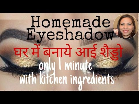 HOMEMADE EYESHADOW | घर में आई शैड्डो बनाये | Rs 15 only |   ingredients at home |