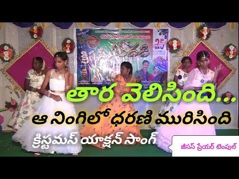 TARA VELISINDHI | తార వెలిసింది | Telugu Christmas Song Dance