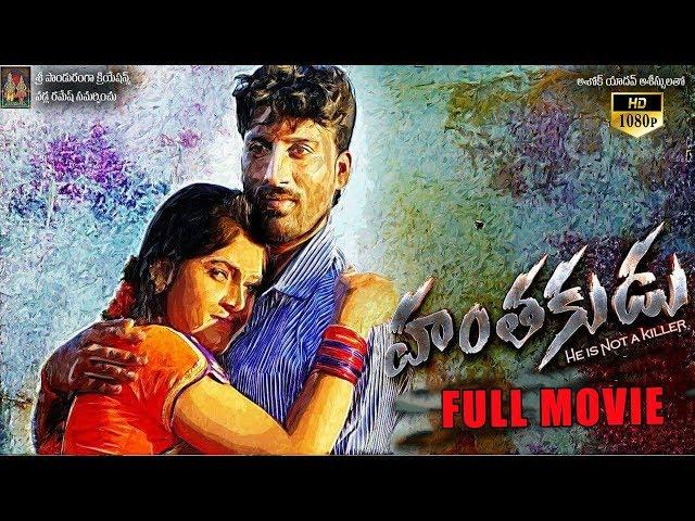 Hanthakudu Latest Telugu  Full Length Movie  || Vadla Ramesh || Telugu latest movies
