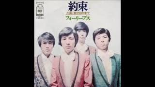 約束 (1971年3月1日) 作詞:阿久悠 作曲:筒美京平 指から指へ 胸から...