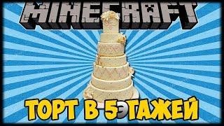 ✔ Как сделать ТОРТ В 5 ЭТАЖЕЙ [Minecraft]
