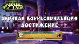 World of Warcraft - Срочная корреспонденция