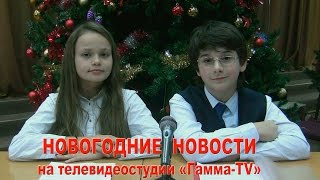 Новогодняя передача 2015