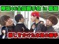 【欅坂46】全国握手会レポin幕張〜やぶvs明日のショー〜