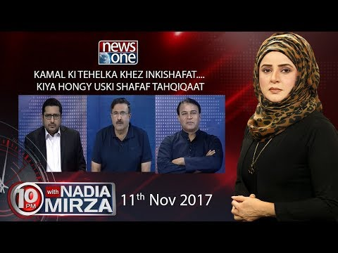 10PM With Nadia Mirza - 11-November-2017 - News One