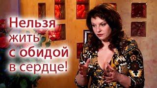 Наталья Толстая - Нельзя жить с обидой в сердце!