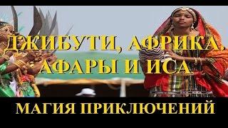 видео Джибути