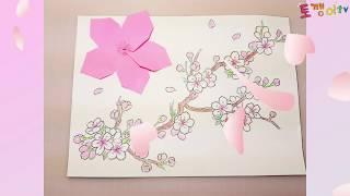 벚꽃달력배경-벚꽃종이접기,컬러링,실버미술,유아미술