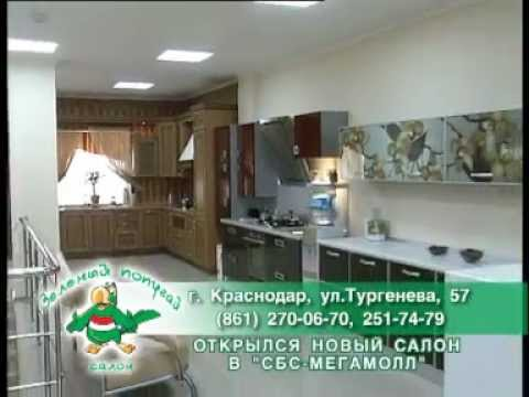 мебель зеленый попугай ролик 2010.wmv