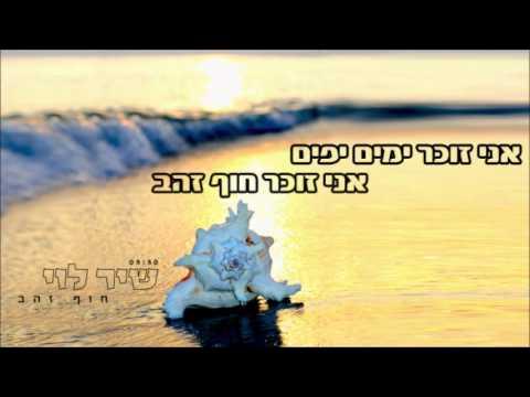 שיר לוי חוף זהב Shir Levi