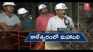 Ground Report On Kaleshwaram Lift Irrigation Project's Pump House | Special Report | V6 News