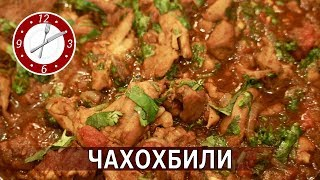 Чахохбили из курицы Georgian cooking.