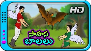 Sahasa Balalu - Telugu Stories for Kids | Telugu Kathalu | Panchatantra Short Story for Children