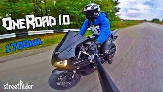 OneRoad 1.0 | Дальняк и путешествие на спортбайке в Киев (1700км)