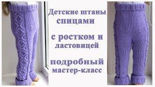 Детские штаны лосины спицами с ластовицей и ростком/мастер класс