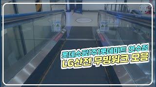 인천광역시 연수구 청능대로 87 (청학동) 롯데쇼핑(주…