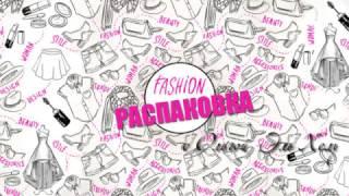 Fashion РАСПАКОВКА с Ольгой Эль Хелу