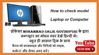 Laptop_ka_model_number_kaise_dekhe ( How to check model number laptop or computer by Mohammad Salik