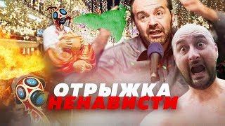 У КОГО БОМБИТ ОТ ПОБЕДЫ СБОРНОЙ РОССИИ? // Алексей Казаков