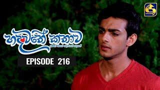 Hadawathe Kathawa Episode 216 || ''හදවතේ කතාව'' || 10th November 2020 Thumbnail