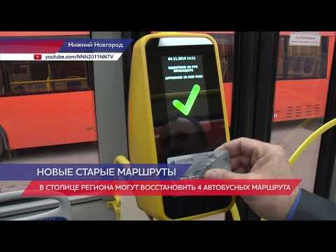 Восстановят четыре автобусных маршрута в Нижнем Новгороде