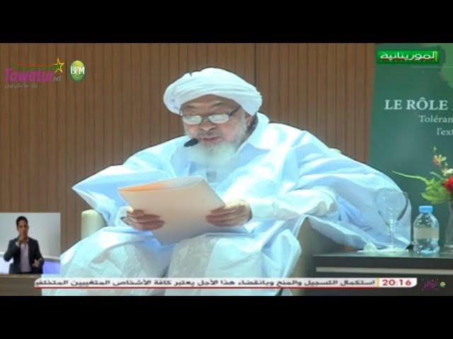 افتتاح مؤتمر علماء إفريقيا للتسامح و الاعتدال المنعقد في نواكشوط | قناة الموريتانية