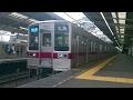 東武10030型 11032F 快速池袋行き ふじみ野駅到着~発車 の動画、YouTube動画。