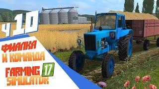 Фиалкина команда - 10 Farming Simulator 17