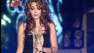 Aweeny Beek 2 - Samira Said قوينى بيك 2- حفلة - سميرة سعيد