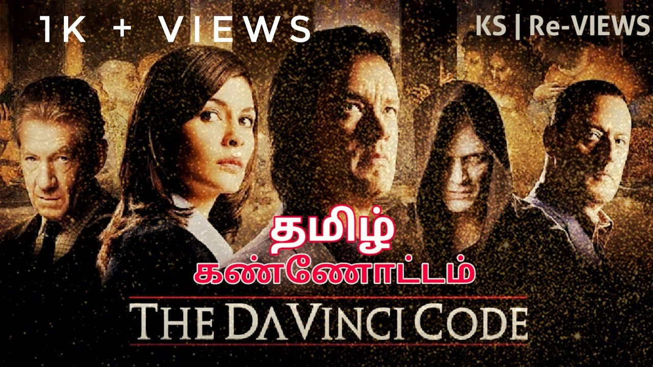The Da Vinci Code 2006 À®¤à®® À®´ Overview Movie Review Youtube
