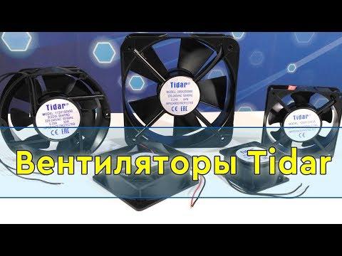 Вентиляторы охлаждения Tidar: характеристики, работа, как подобрать