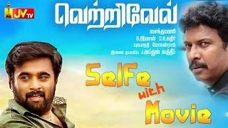 Vetrivel movie review | Selfie with Movie || M.Sasikumar | Mia George | D.Imman | Vasanthamani