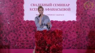 Свадебный семинар Ксении Афанасьевой - свадебное агентство Wedding Consult(, 2014-12-23T11:38:01.000Z)