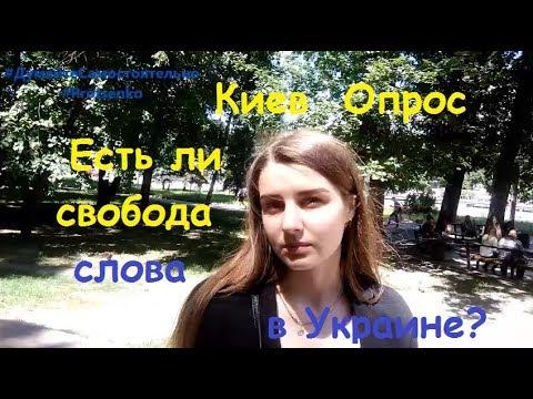 Киев. Опрос. В Украине...