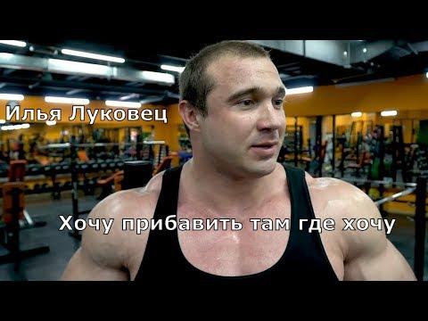 Илья Луковец - Хочу прибавить там где хочу! Тренировка