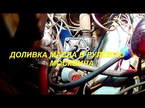 Доливка масла в рулевую Москвича