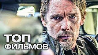 10 ФИЛЬМОВ С УЧАСТИЕМ ИТАНА ХОУКА!
