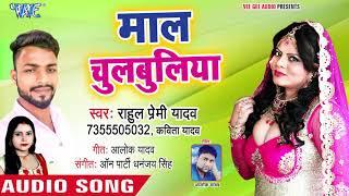 Rahul Premi Yadav का सबसे हिट भोजपुरी लोकगीत 2018 - Maal Chulbuliya - Bhojpuri  Hit Song