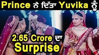 Prince Narula gives big surprise to Yuvika Chowdhary | Dainik Savera