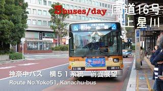 [前面展望]神奈中バス 横51系統(中山駅、平日は3往復) /[Driver's view]Route No.Yoko51 (Only 3 buses), Kanachu-bus