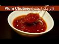 Download Video Plum Chutney | آلو بخارے کی چٹنی  - Cook with Huda MP4,  Mp3,  Flv, 3GP & WebM gratis