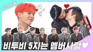 [주간아.zip] 비투비의 5지는 멤버 사랑 ♥