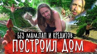 Выжить любой ценой в джунглях Таиланда | 4 выпуск шоу выживший. Беар Гриллс