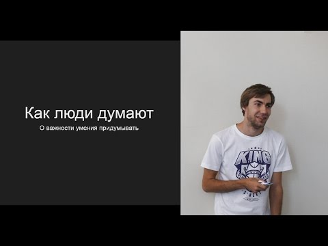 How people think. Importance of ability to invent | Sergey Gornostaev from Keenethics